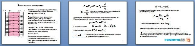 Слайды презентации: Типы и поляризация диэлектриков, проводники в электростатическом поле