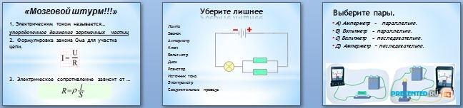 Слайды презентации: Электрическая цепь