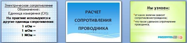 Слайды презентации: Электрическое сопротивление проводника