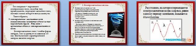 Слайды презентации: Электромагнитное поле как особый вид материи