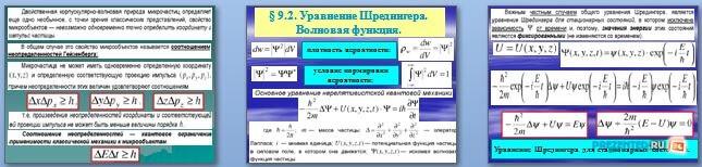 Слайды презентации: Элементы квантовой механики