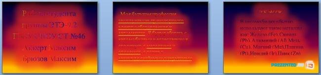 Слайды презентации: Антикоррозийные покрытия