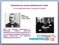 Теоретические основы аналитической химии