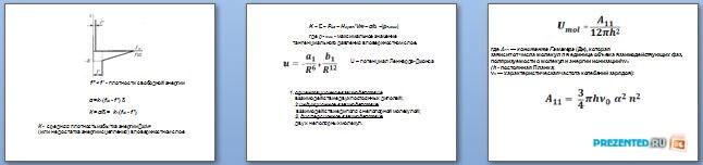 Слайды презентации: Термодинамические характеристики поверхности