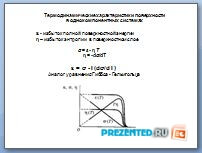 Термодинамические характеристики поверхности