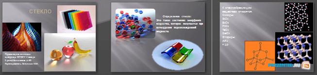 Слайды презентации: Стекло
