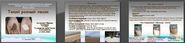Слайды презентации: Такой разный песок