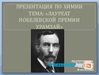Лауреат Нобелевской премии У. Рамзай