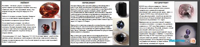 Слайды презентации: Драгоценные камни
