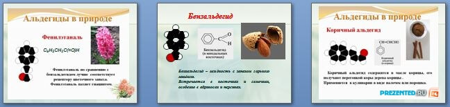 Слайды презентации: Нуклеофильные реакции карбонильных соединений