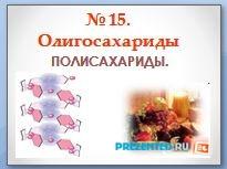 Олигосахариды и полисахариды