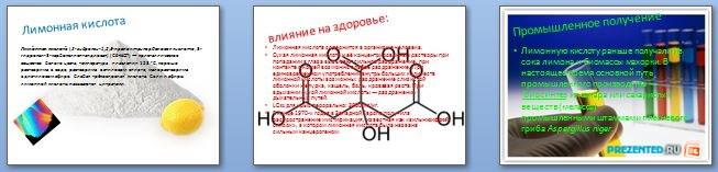 Слайды презентации: Пищевые кислоты