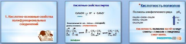 Слайды презентации: Поли- и гетерофункциональные соединения, участвующие в процессах жизнидеятельности