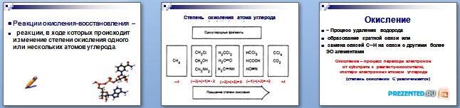 Слайды презентации: Реакции окисления и восстановления органических соединений