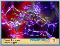 Роль химии в жизни общества