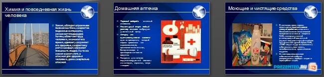 Слайды презентации: Химия в повседневной жизни человека