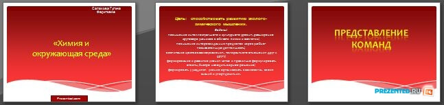 Слайды презентации: Химия и окружающая среда