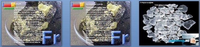 Слайды презентации: Щелочные металлы