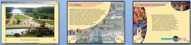 Слайды презентации: Архитектура XVIII века. Барокко