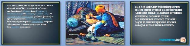 Слайды презентации: Философские взгляды Ибн-Сины