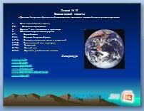 Индекс живой планеты