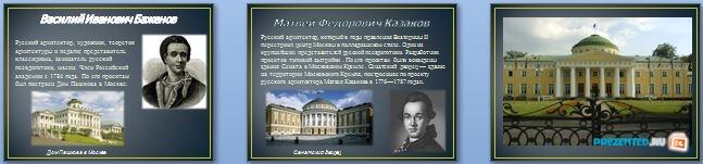 Слайды презентации: Русская архитектура в 18 веке