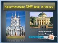 Русская архитектура в 18 веке