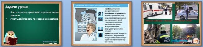 Слайды презентации: Взрывы и обрушение зданий