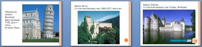 Слайды презентации: Архитектура западно-европейского средневековья