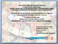 Банковская система РФ и её совершенствование