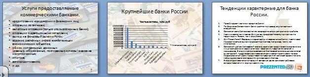 Слайды презентации: Банковская система РФ и её совершенствование