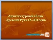 Архитектурный облик Древней Руси 9-12 века