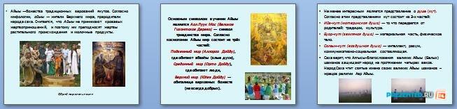 Слайды презентации: Верования древних якутов