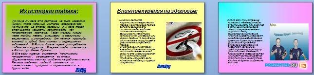 Слайды презентации: Вся правда о курении