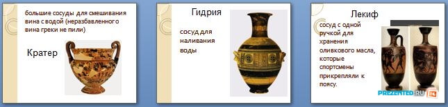 Слайды презентации: Греческая керамика