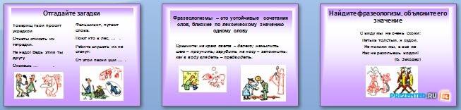 Слайды презентации: Фразеологизмы