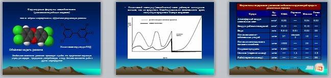 Слайды презентации: Технологический подход к проблемам загрязнения окружающей среды