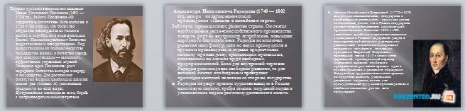 Слайды презентации: Эволюция развития русской экономической мысли с самого начала до революции