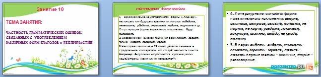 Слайды презентации: Употребление различных форм глаголов и деепричастий