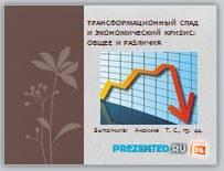 Трансформационный спад и экономический кризис. Общее и различия