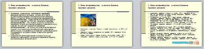 Слайды презентации: Трудовые ресурсы и занятость населения